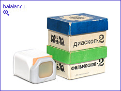 Упаковка фильмоскопа