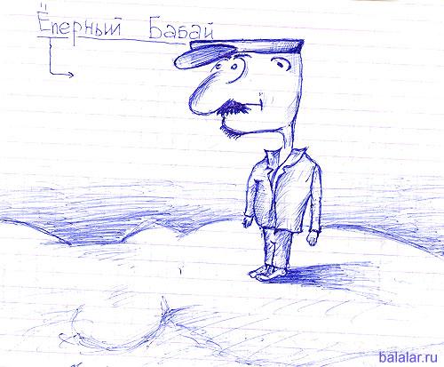 http://balalar.ru/UserFiles/gallery/pic/0007/2006-04-12_05-02_babaj.jpg