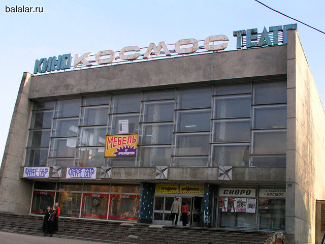 Кинотеатр космос 2002 г