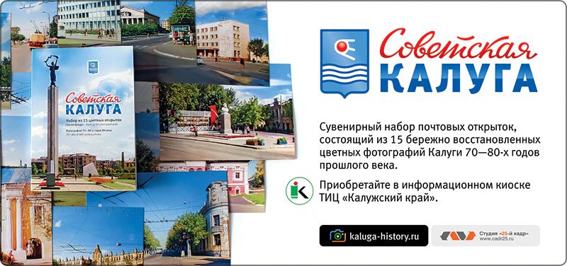 Советская Калуга, набор открыток, цветная Калуга, открытки с Калугой