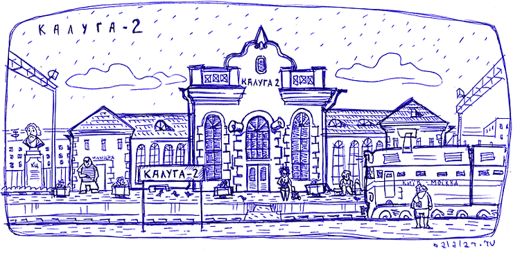 Рисунок вокзал калуга-2