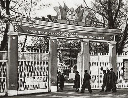вход в калужскитй городской парк, калужская областная сельскохозяйственная выставка, колоннада
