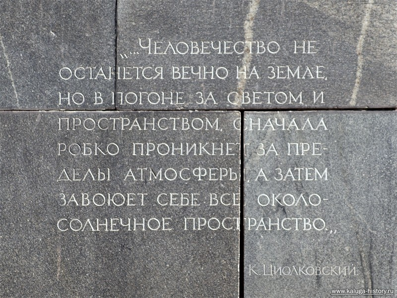 калуга, памятник циолковскому, слова циолковского