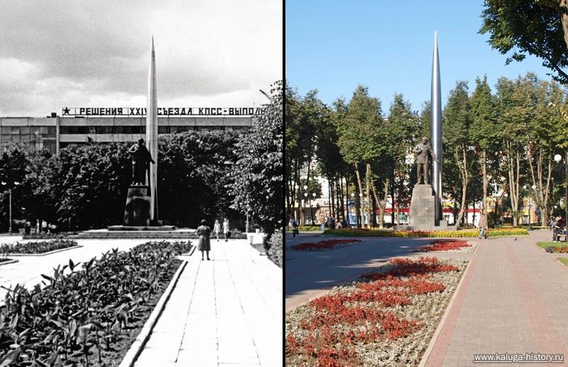 калуга, сквер мира, памятник циолковскому, было-стало